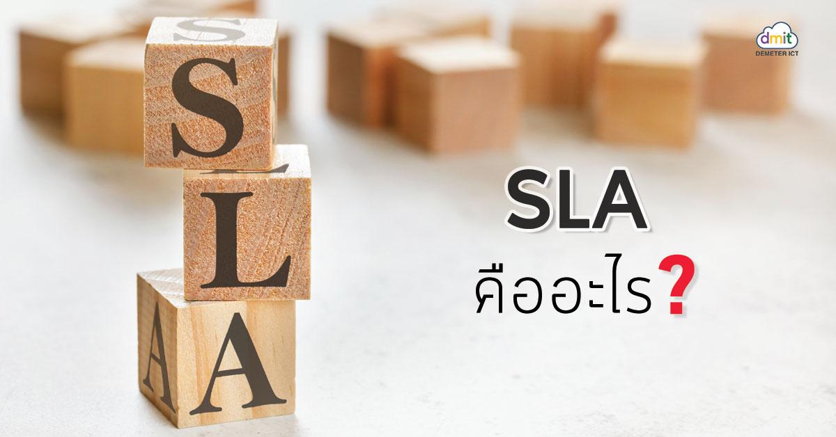 SLA คืออะไร?
