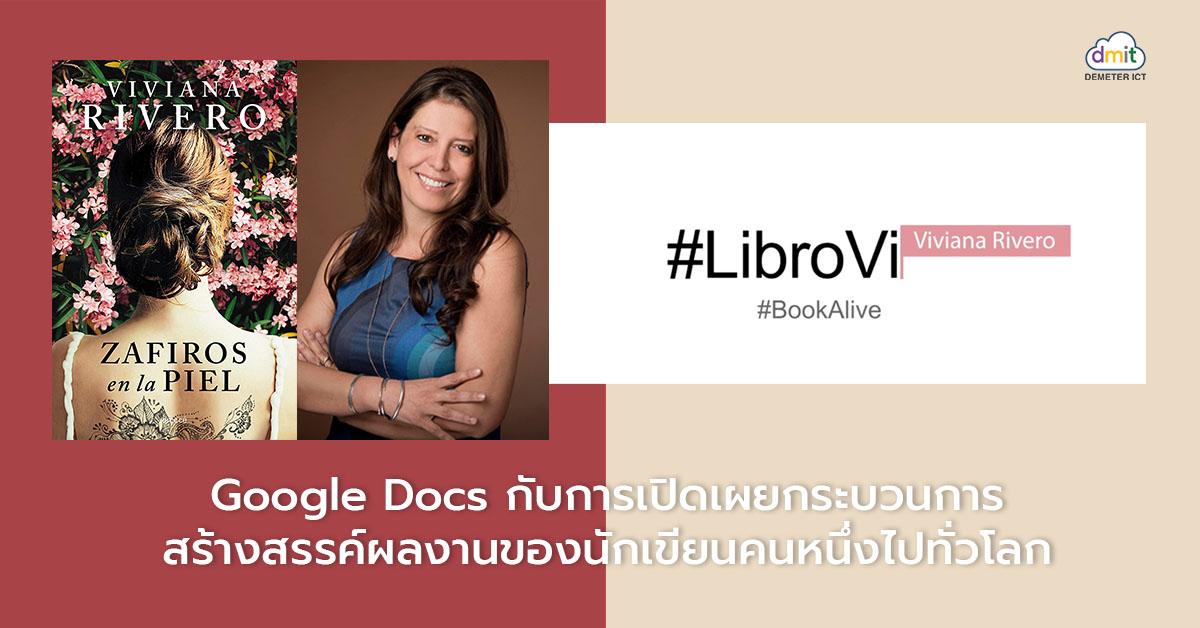 จะเป็นอย่างไรเมื่อนักเขียนแชร์ Google Docs ให้ผู้อ่านทั่วโลก ได้เข้ามามีส่วนร่วมในการเขียนหนังสือ
