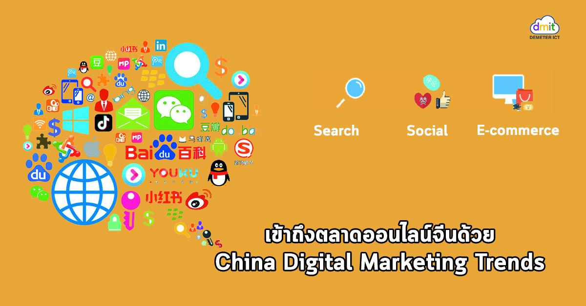 เข้าถึงตลาดออนไลน์จีนด้วย China Digital Marketing Trends