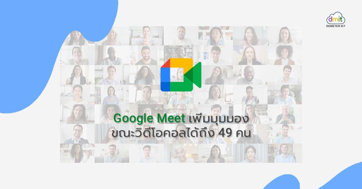 Google Meet เพิ่มมุมมองขณะวิดีโอคอลได้ถึง 49 คน