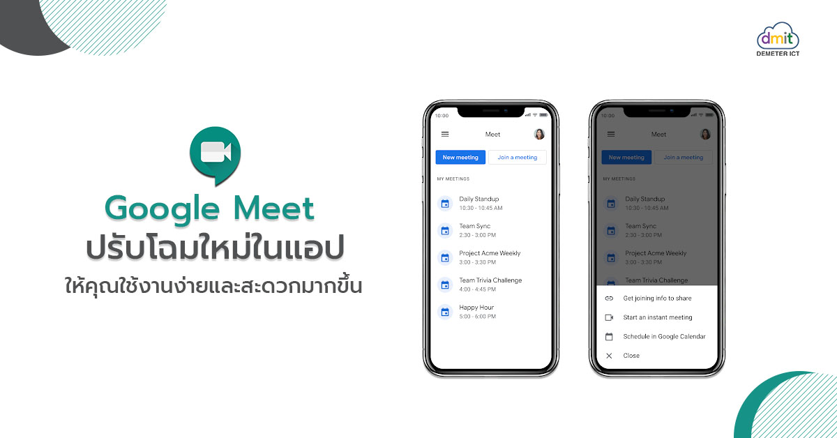 Google Meet ปรับโฉมใหม่ในแอป