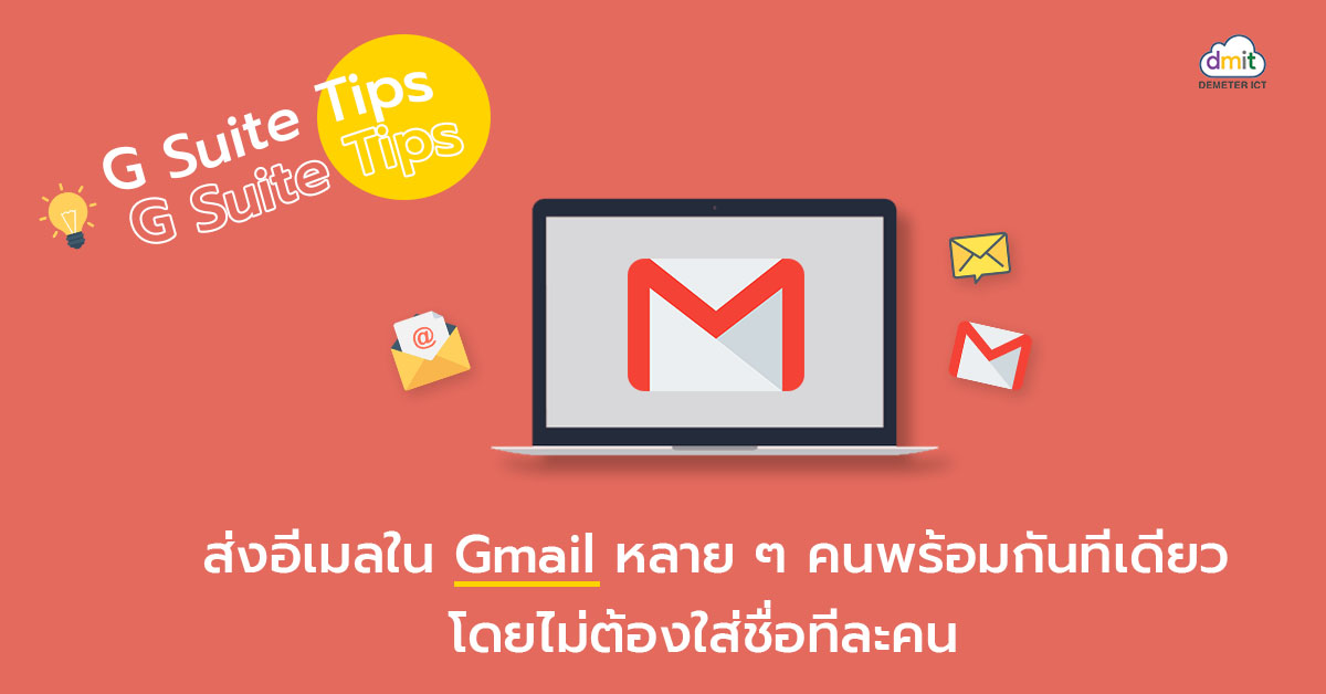 G Suite tips! ส่งอีเมลใน Gmail หลาย ๆ คนพร้อมกันทีเดียว โดยไม่ต้องใส่ชื่อทีละคน