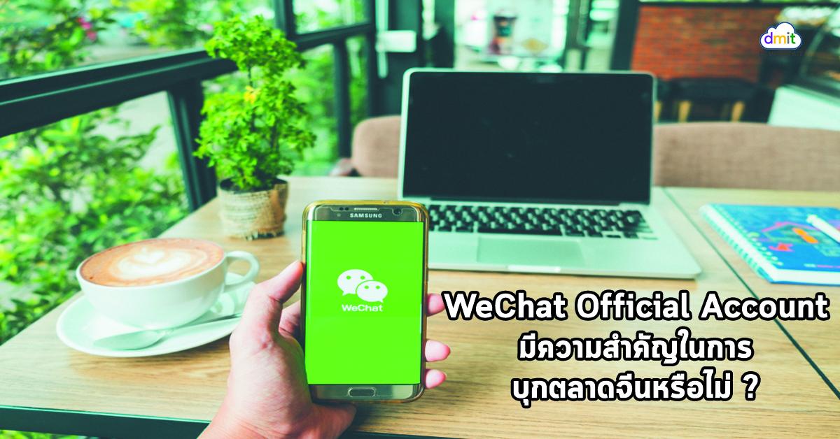 WeChat Official Account  มีความสำคัญในการบุกตลาดจีนหรือไม่ ?