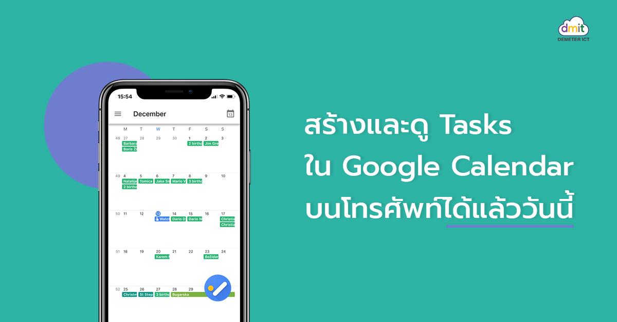 สร้างและดู Tasks ใน Google Calendar บนโทรศัพท์ได้แล้ววันนี้