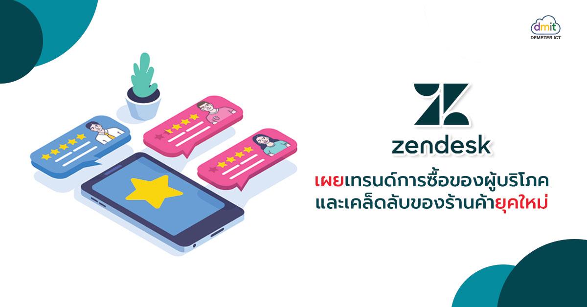 Zendesk เผยเทรนด์การซื้อของผู้บริโภคและเคล็ดลับของร้านค้ายุคใหม่