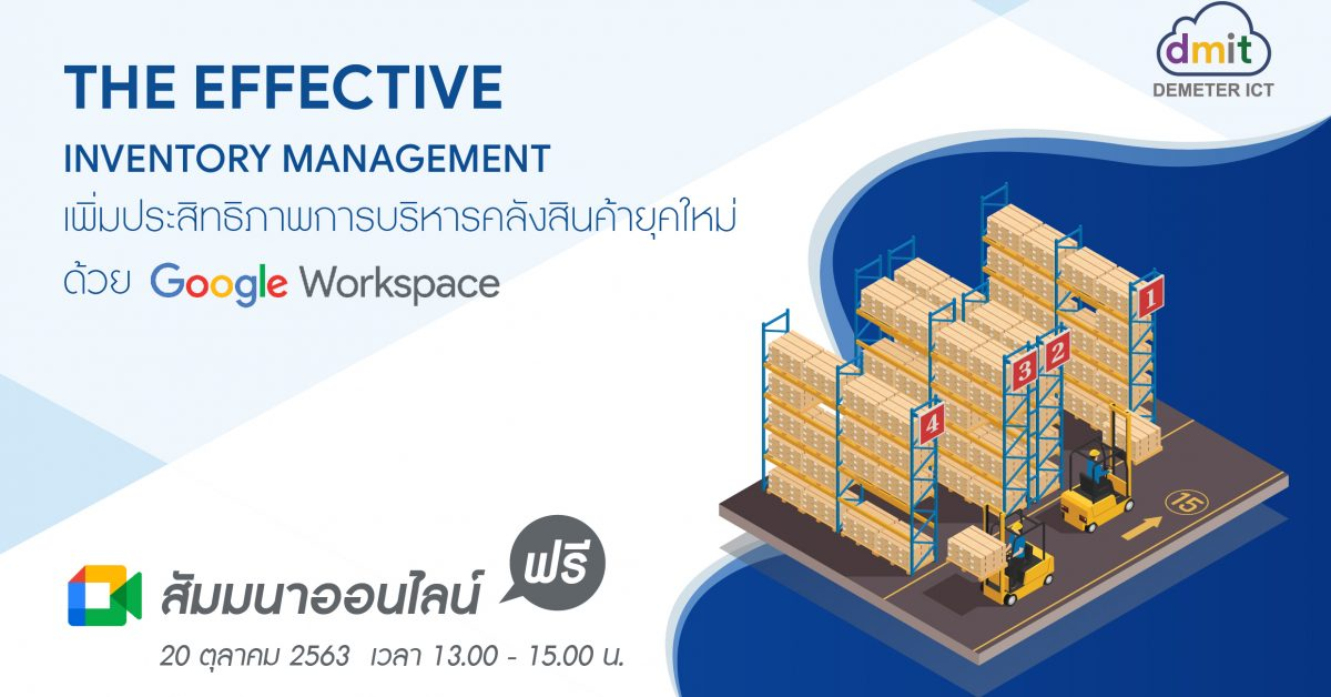 The Effective Inventory Management เพิ่มประสิทธิภาพการบริหารคลังสินค้ายุคใหม่ด้วย Google Workspace (G Suite)