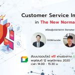 Customer Service Improvement in The New Normal ครั้งที่ 2
