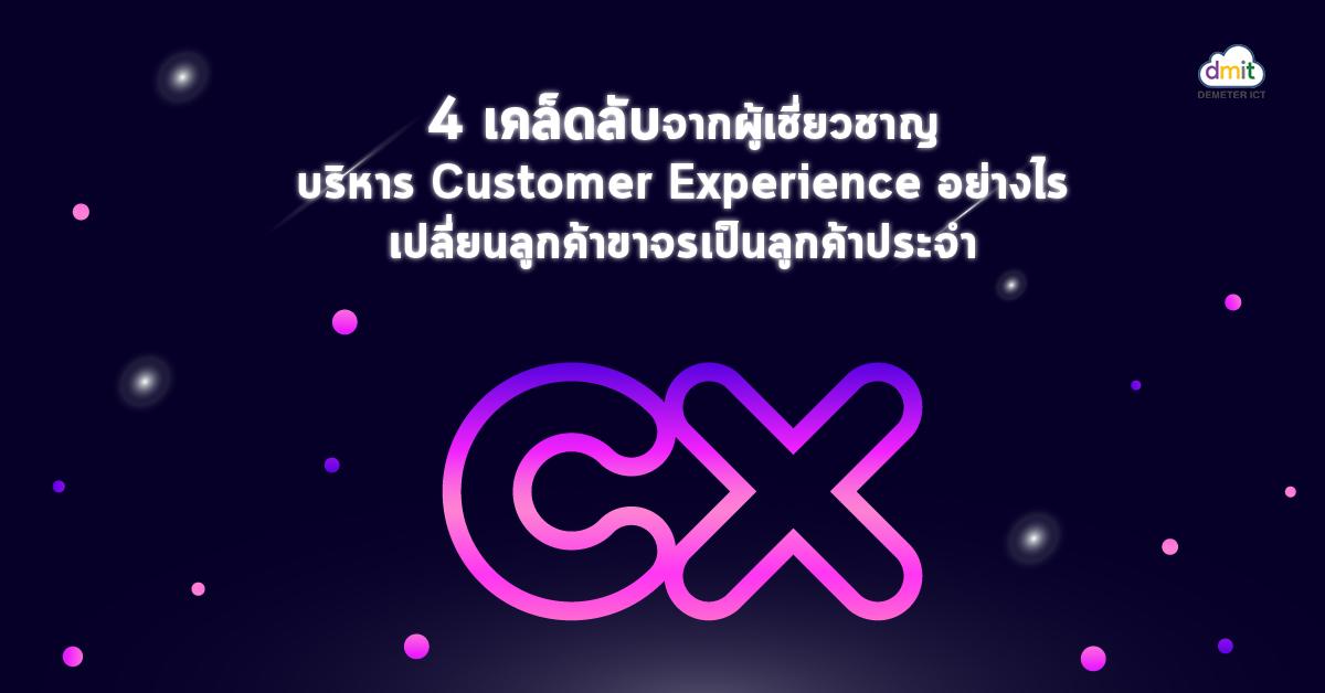 4 เคล็ดลับจากผู้เชี่ยวชาญ บริหาร Customer Experience อย่างไร เปลี่ยนลูกค้าขาจรเป็นลูกค้าประจำ