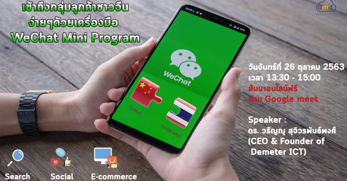 เข้าถึงกลุ่มลูกค้าชาวจีนง่ายๆด้วยเครื่องมือ WeChat Mini Program