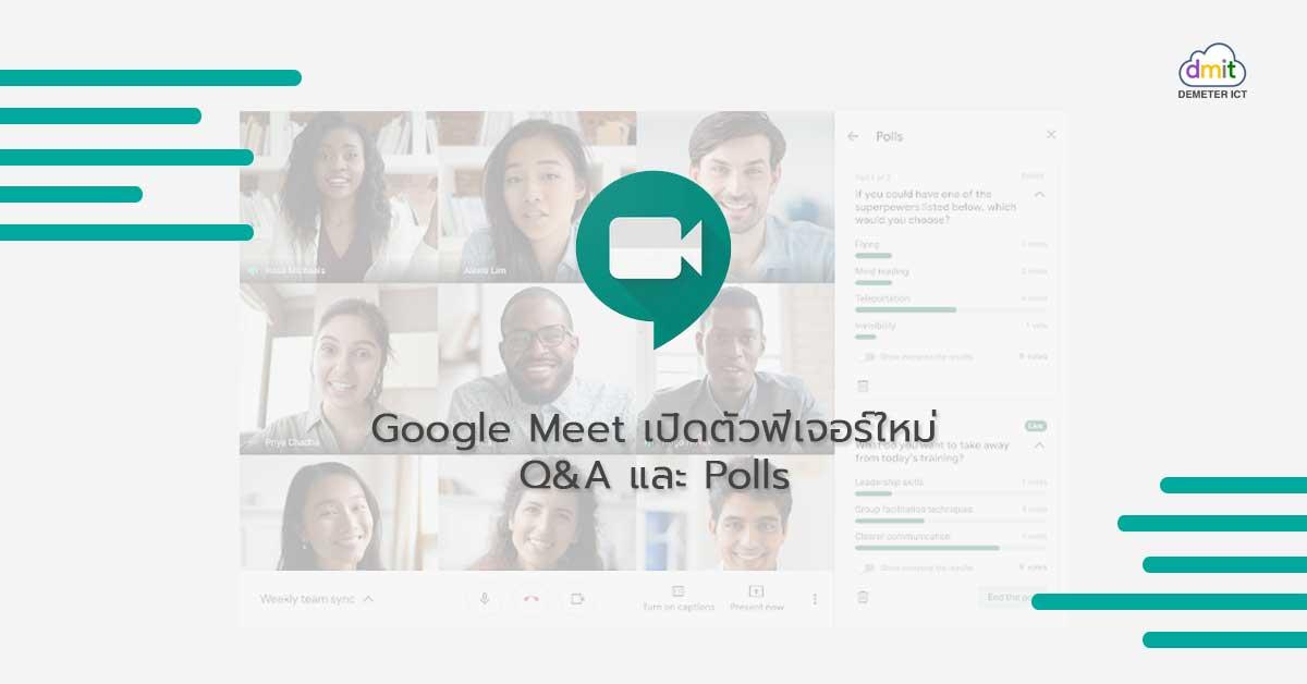 Google Meet เปิดตัวฟีเจอร์ใหม่ Q&A และ Polls