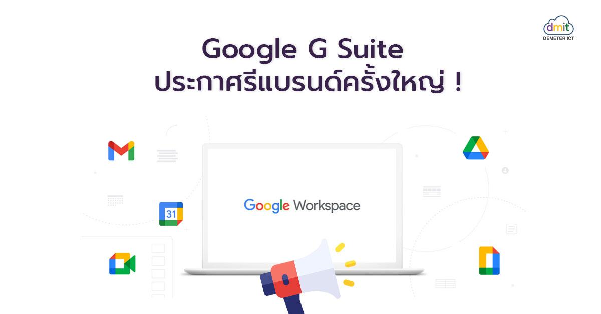 Google ประกาศรีแบรนด์ G Suite ครั้งใหญ่ เป็น Google Workspace