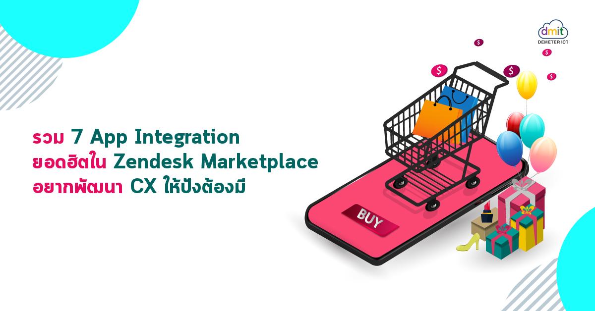 รวม 7 App Integration ยอดฮิตใน Zendesk Marketplace อยากพัฒนา CX ให้ปังต้องมี