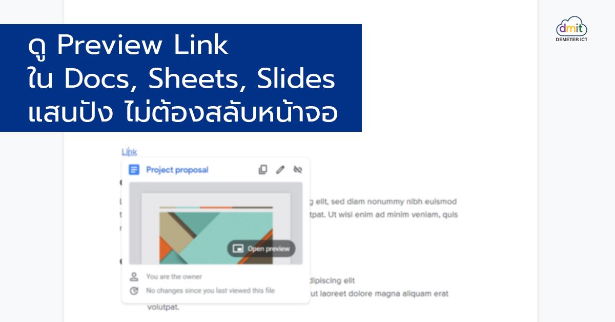 ดู Preview Link ใน Docs, Sheets, Slides แสนปัง ไม่ต้องสลับหน้าจอ