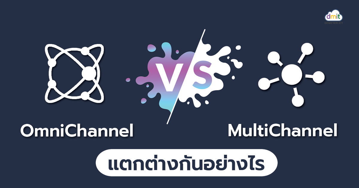 OmniChannel vs MultiChannel ต่างกันอย่างไร?