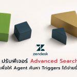 Zendesk ปรับฟีเจอร์ Advanced Search เพื่อให้ Agent ค้นหา Triggers ได้ง่ายขึ้น