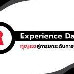 """Experience Data"" กุญแจสู่การยกระดับการบริการลูกค้า"