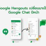 เตรียมโบกมือลา Google Hangouts ปีหน้าเปลี่ยนมาเป็น Google Chat