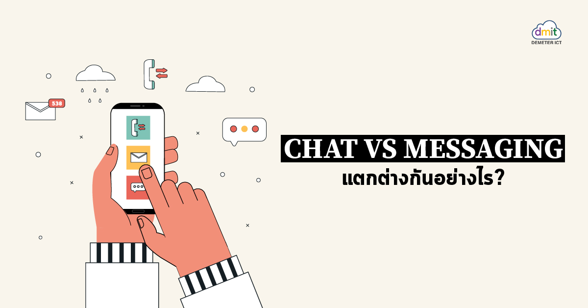 Chat VS Messaging แตกต่างกันอย่างไร?