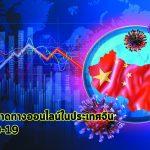 เทรนด์การตลาดทางออนไลน์ในประเทศจีน หลัง COVID-19