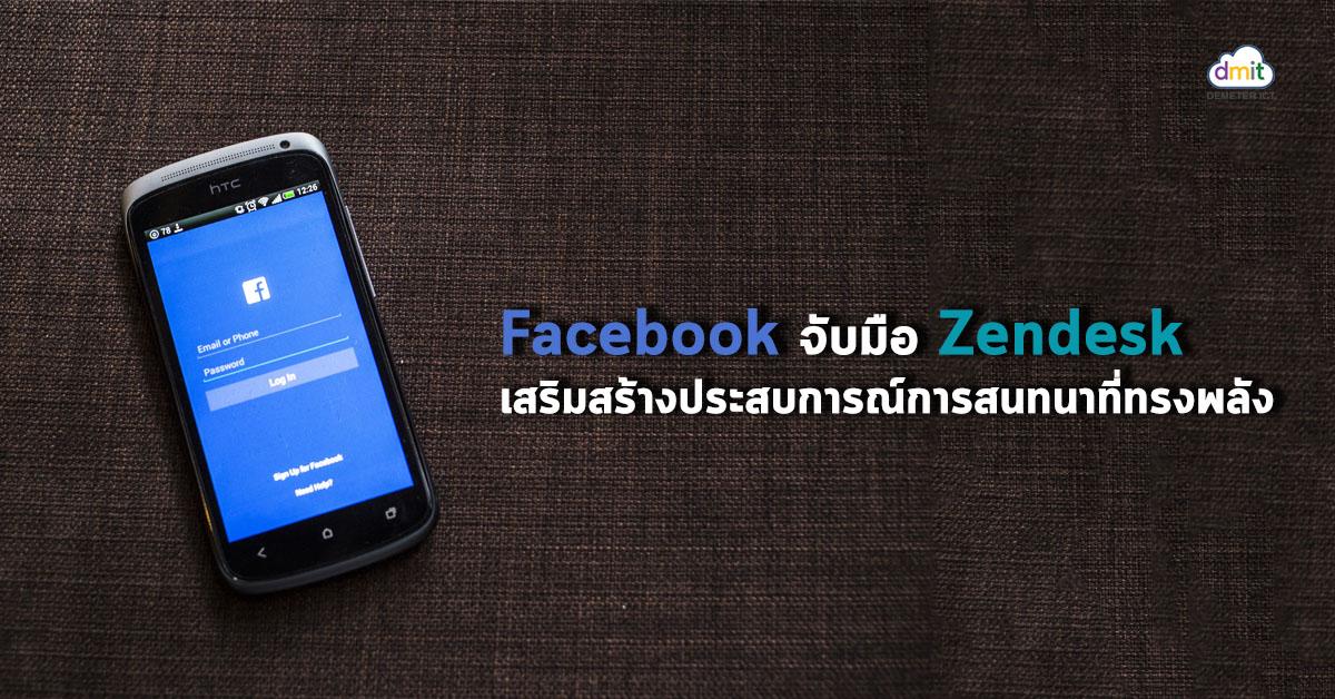 Facebook จับมือ Zendesk เสริมสร้างประสบการณ์การสนทนาที่ทรงพลัง