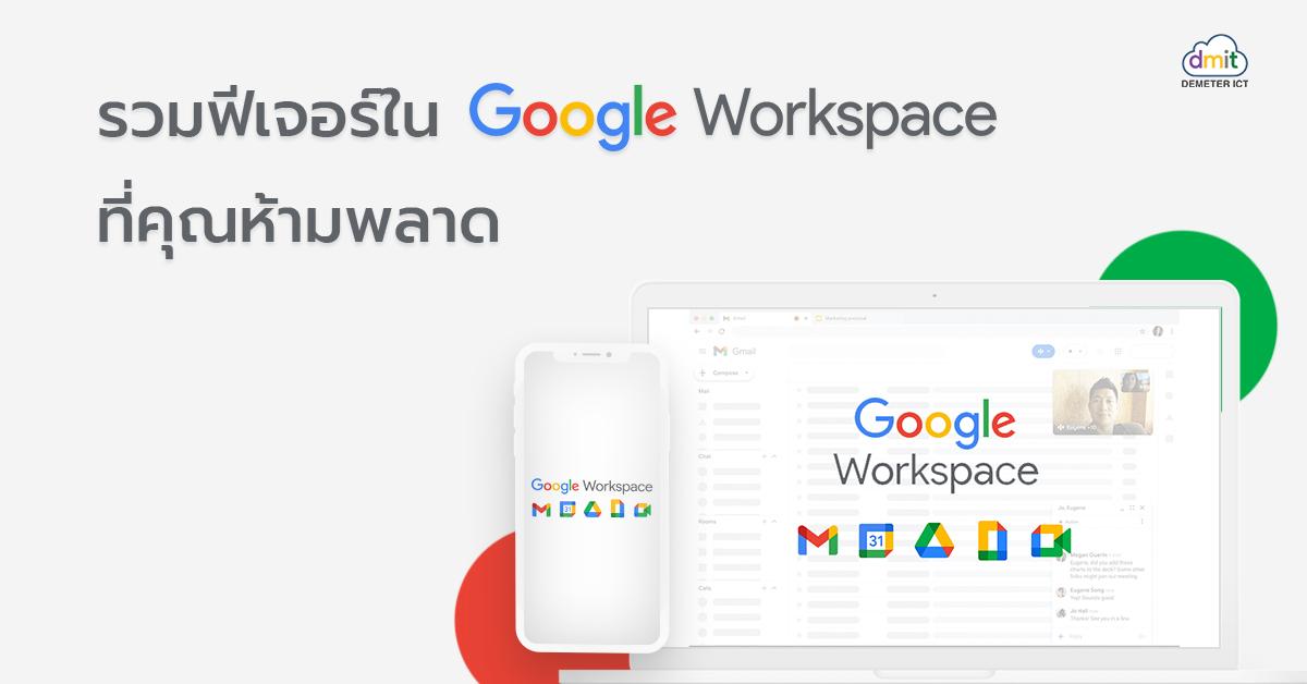 รวมฟีเจอร์ใน Google Workspace ที่คุณห้ามพลาด