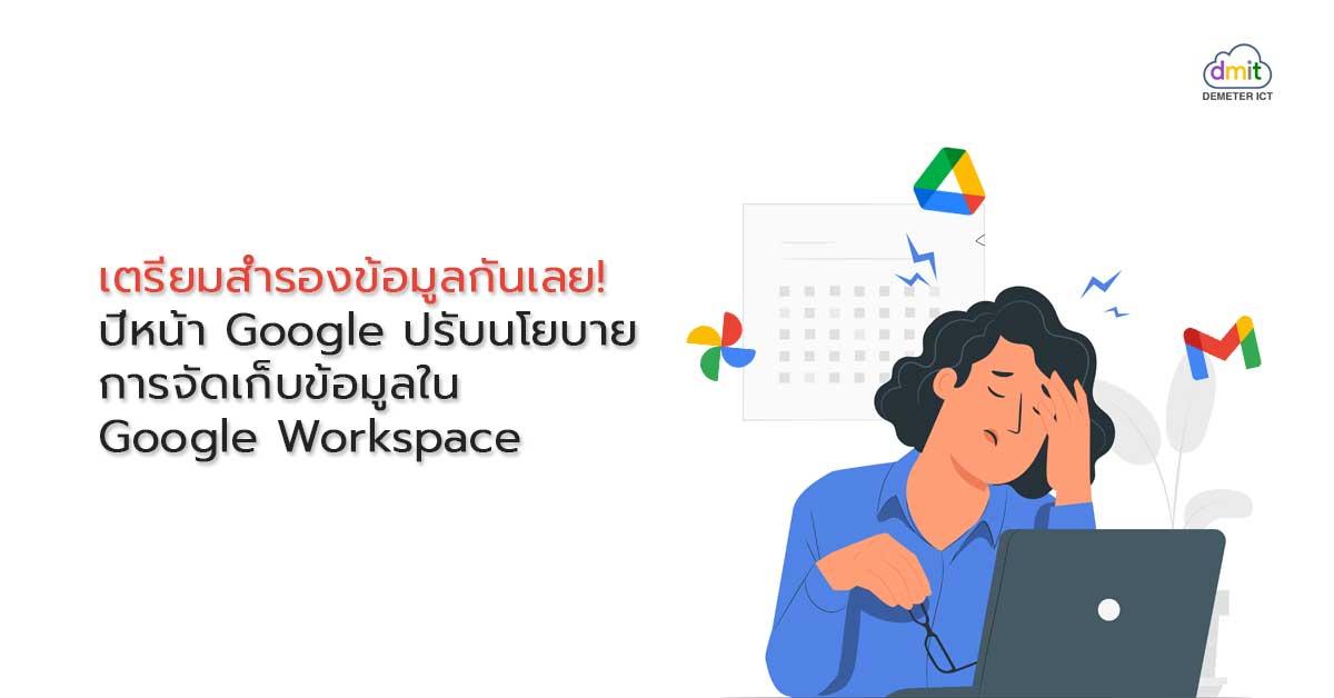ปีหน้า Google ปรับนโยบายการจัดเก็บข้อมูลใน Google Workspace