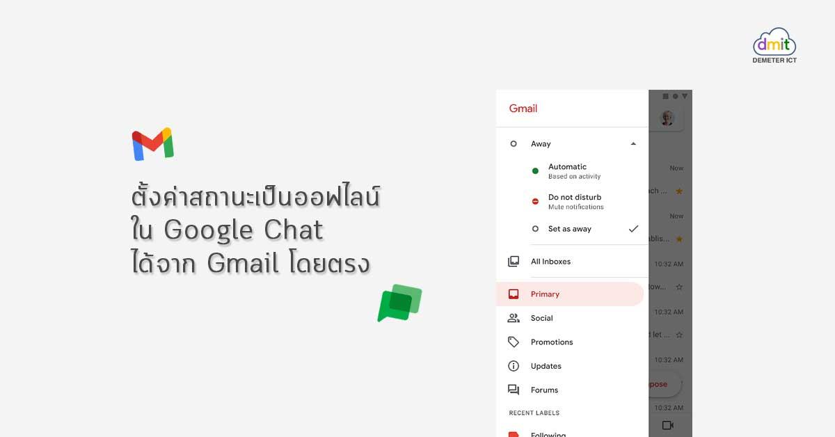 ตั้งค่าสถานะเป็นออฟไลน์ใน Google Chat ได้จาก Gmail โดยตรง