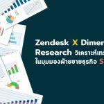 Zendesk X Dimensional Research วิเคราะห์เทรนด์ปี 2020 ในมุมมองของฝ่ายขายธุรกิจ SMB