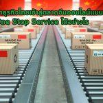 นำธุรกิจไทยเข้าสู่การตลาดออนไลน์จีนเเบบ One Stop Service ได้อย่างไร