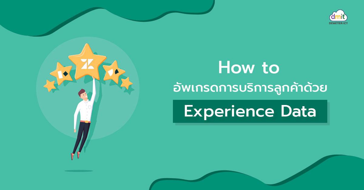 How to อัพเกรดการบริการลูกค้าด้วย Experience Data
