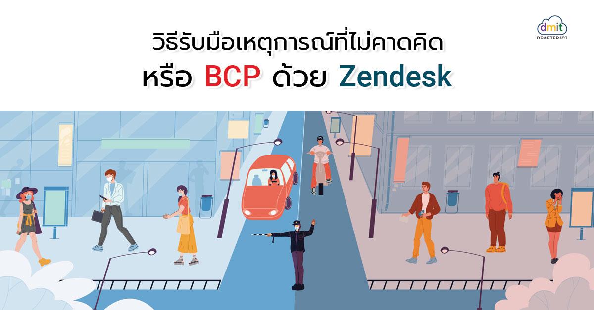 วิธีรับมือเหตุการณ์ที่ไม่คาดคิด หรือ BCP ด้วย Zendesk