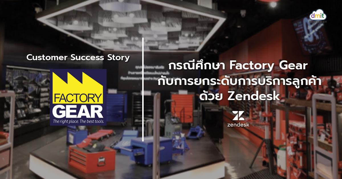 กรณีศึกษา Factory Gear Thailand กับการยกระดับการบริการลูกค้าด้วย Zendesk