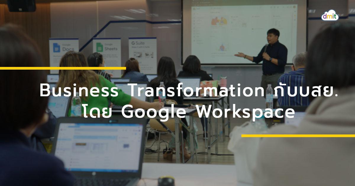 Business Transformation กับบสย. โดย Google Workspace