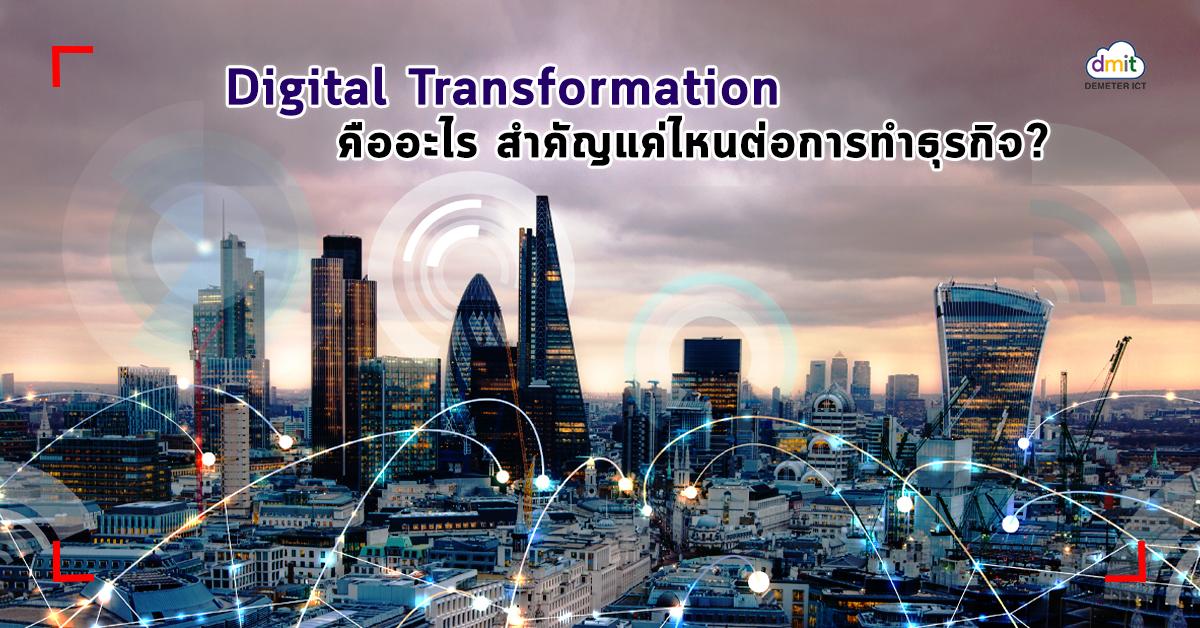 Digital Transformation คืออะไร สำคัญแค่ไหนต่อการทำธุรกิจ?