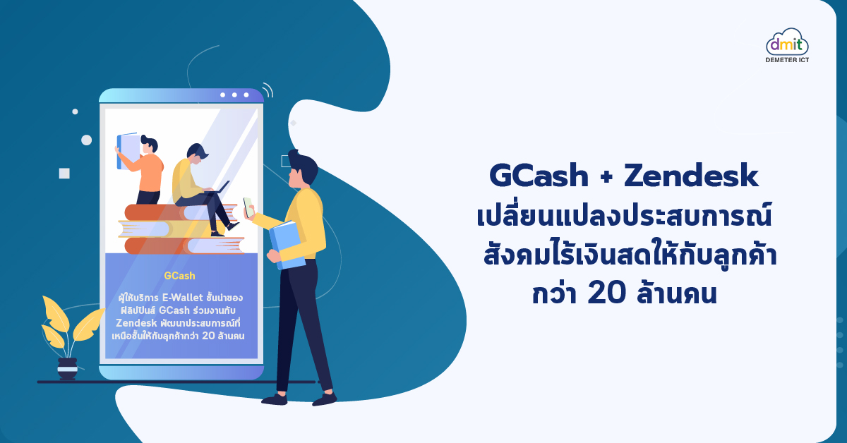 GCash + Zendesk เปลี่ยนแปลงประสบการณ์สังคมไร้เงินสดให้กับลูกค้ากว่า 20 ล้านคน