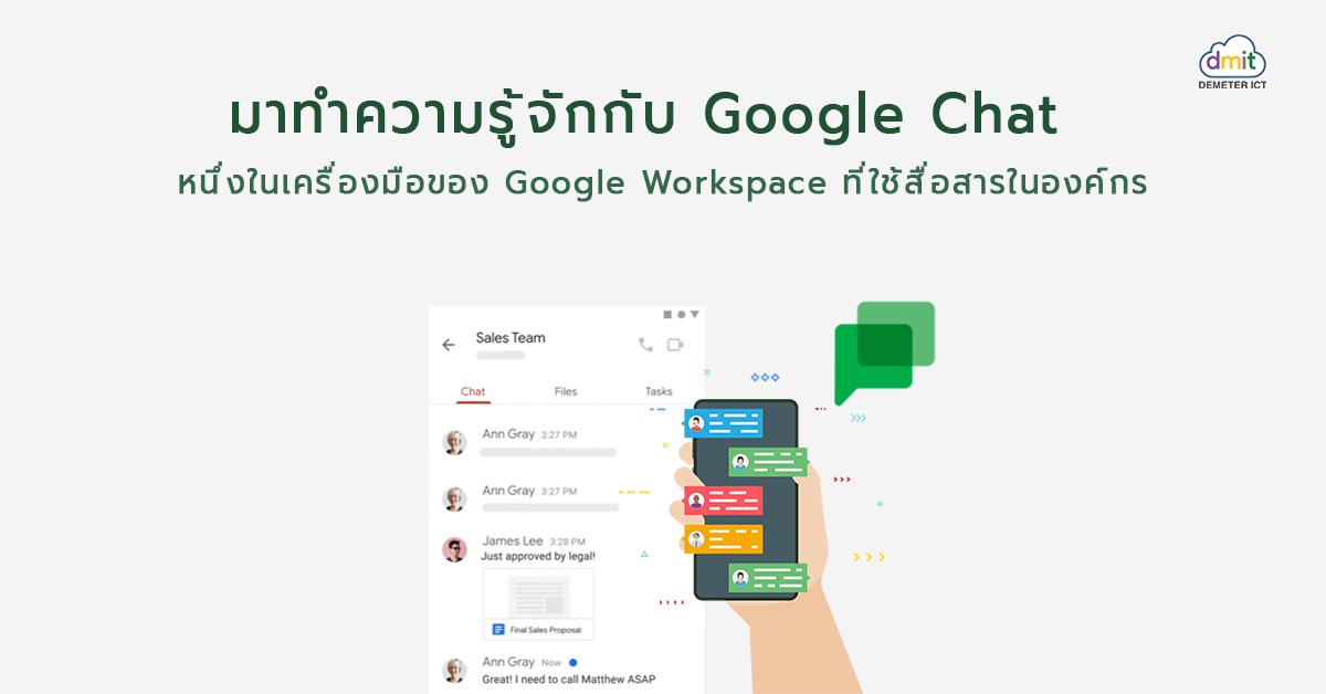 ทำความรู้จักกับ Google Chat หนึ่งในเครื่องมือของ Google Workspace ที่ใช้สื่อสารในองค์กร