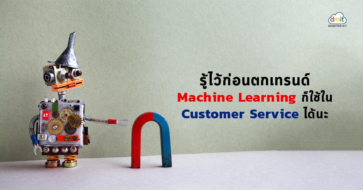 รู้ไว้ก่อนตกเทรนด์ Machine Learning ก็ใช้ใน Customer Service ได้นะ