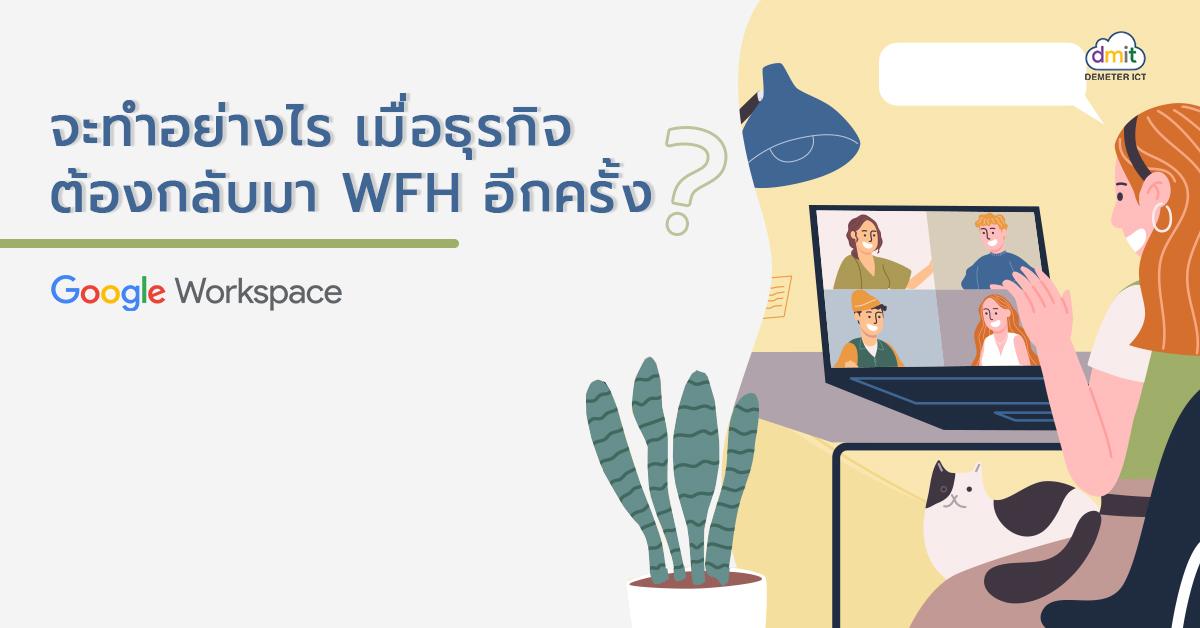 จะทำอย่างไร เมื่อธุรกิจต้องกลับมา WFH อีกครั้ง Google Workspace ช่วยได้