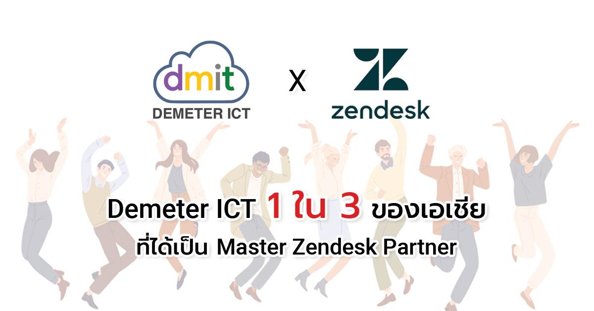 Demeter ICT 1 ใน 3 ของเอเชียที่ได้เป็น Master Zendesk Partner
