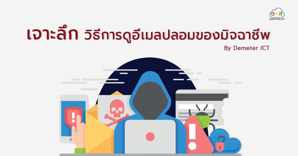 เจาะลึก วิธีการดูอีเมลปลอมของมิจฉาชีพ by Demeter ICT