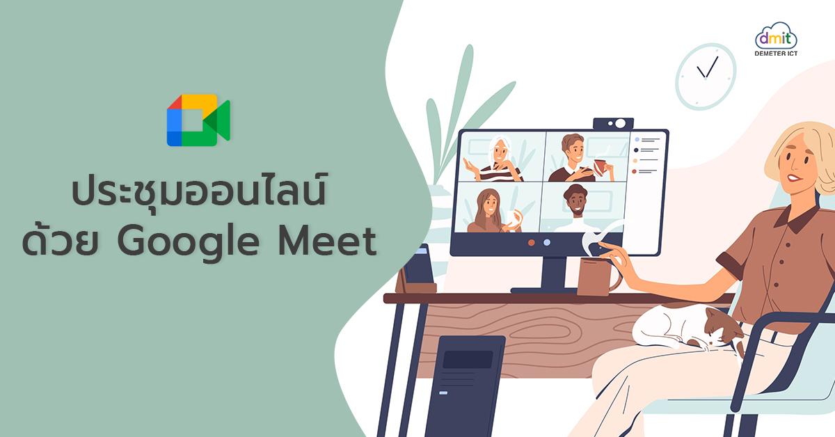 ประชุมออนไลน์ด้วย Google Meet