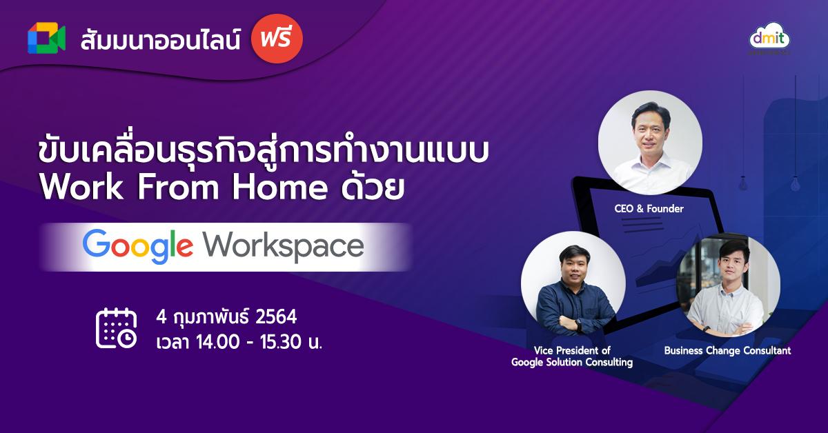 ขับเคลื่อนธุรกิจสู่การทำงานแบบ Work From Home ด้วย Google Workspace