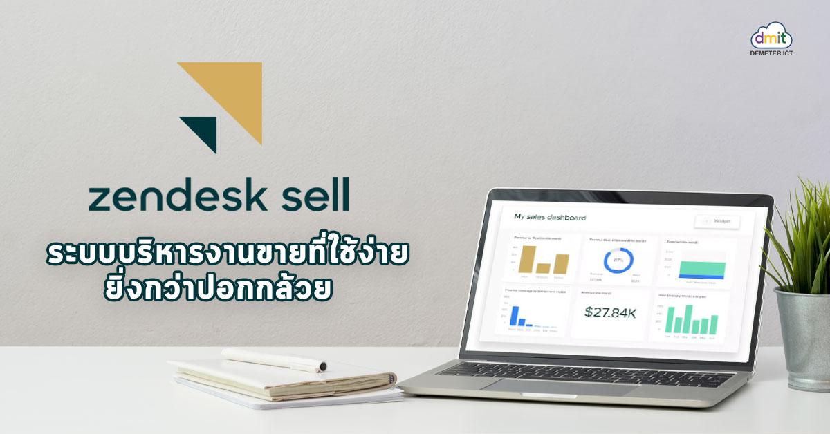 Zendesk Sell ระบบบริหารงานขายที่ใช้ง่ายยิ่งกว่าปอกกล้วย