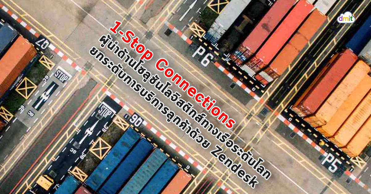 1-Stop Connections จับมือ Zendesk ยกระดับการบริการให้ลูกค้าโลจิสติกส์ทางเรือระดับโลก
