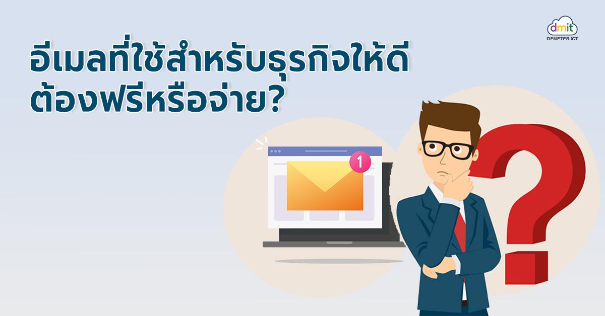 อีเมลที่ใช้สำหรับธุรกิจให้ดี ต้องฟรีหรือจ่าย?