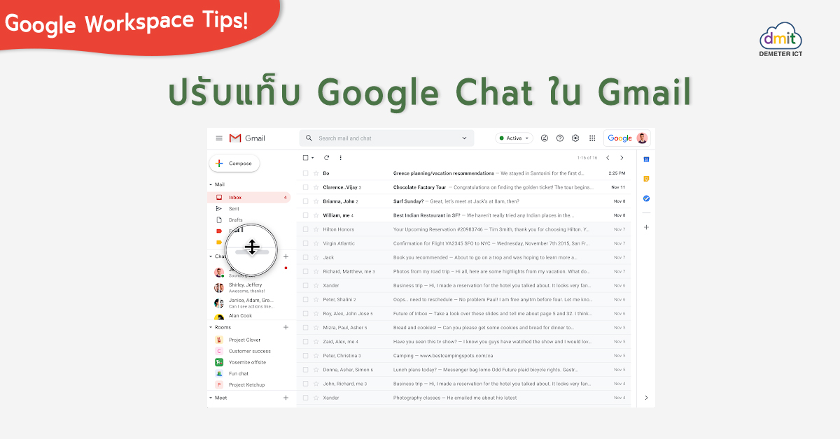 Google Workspace Tips! ปรับแท็บ Chat ใน Gmail