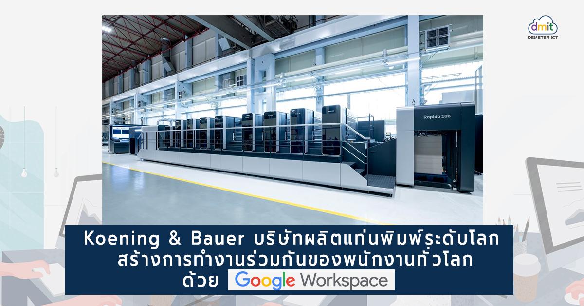 Koening & Bauer บริษัทผลิตแท่นพิมพ์ระดับโลก สร้างการทำงานร่วมกันของพนักงานทั่วโลกด้วย Google Workspace