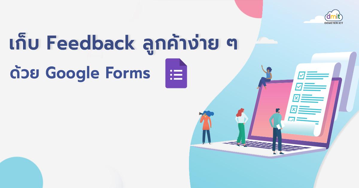 เก็บ Feedback ลูกค้าง่าย ๆ ด้วย Google Forms