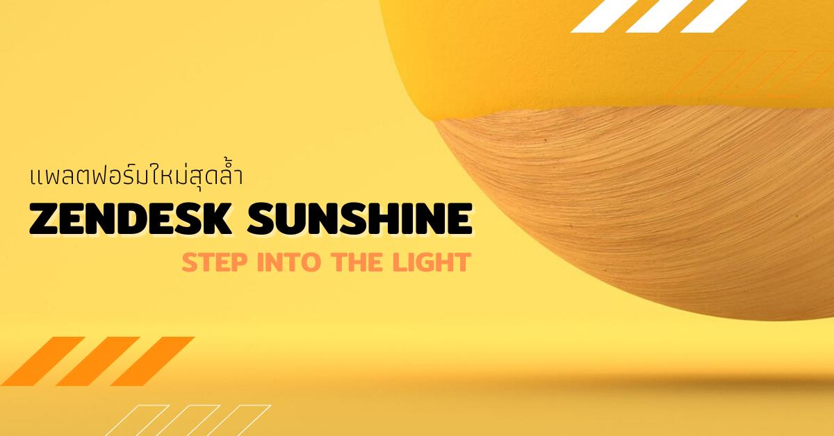 ตัวท็อปของการเพิ่ม CX เหนือขั้นกว่า Livechat !? ให้ประสบการณ์ใหม่แก่ลูกค้า ด้วย Zendesk Sunshine