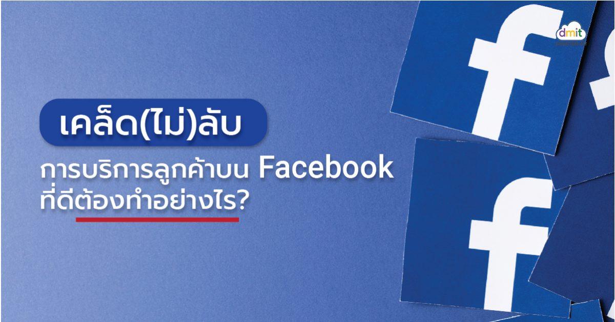 เคล็ด(ไม่)ลับ การบริการลูกค้าบน Facebook ที่ดีต้องทำอย่างไร?